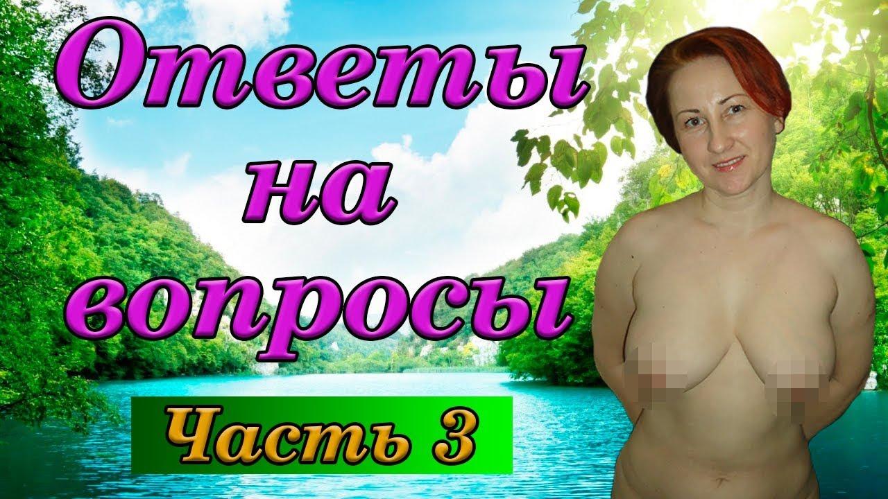 Мила Записки Натуриста Без Цензуры